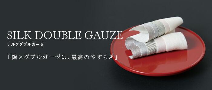 SILK DOBLE GAUZEシルクダブルガーゼ「絹×ダブルガーゼは、最高のやすらぎ」