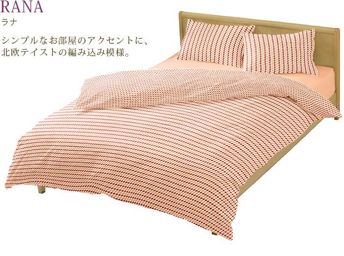 ラナ 北欧テイストの編み込み模様