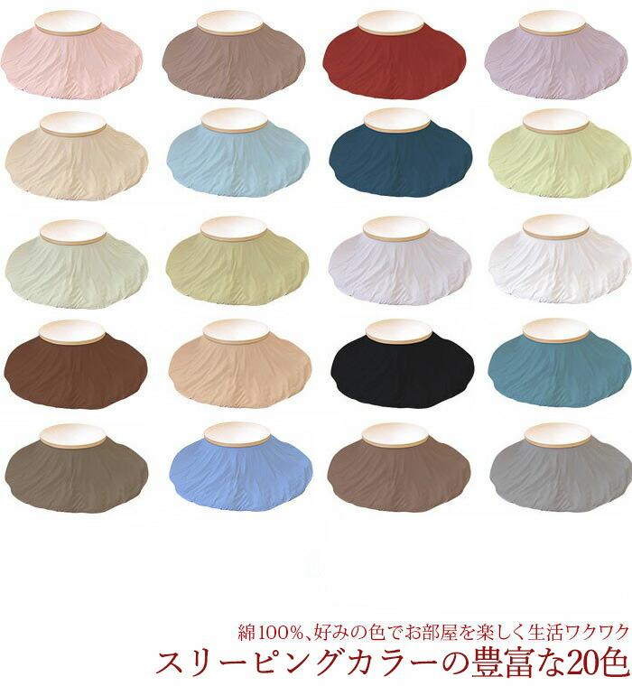 好みの色の綿100%で、お部屋を楽しく生活ワクワク スリーピングカラーの豊富な24色