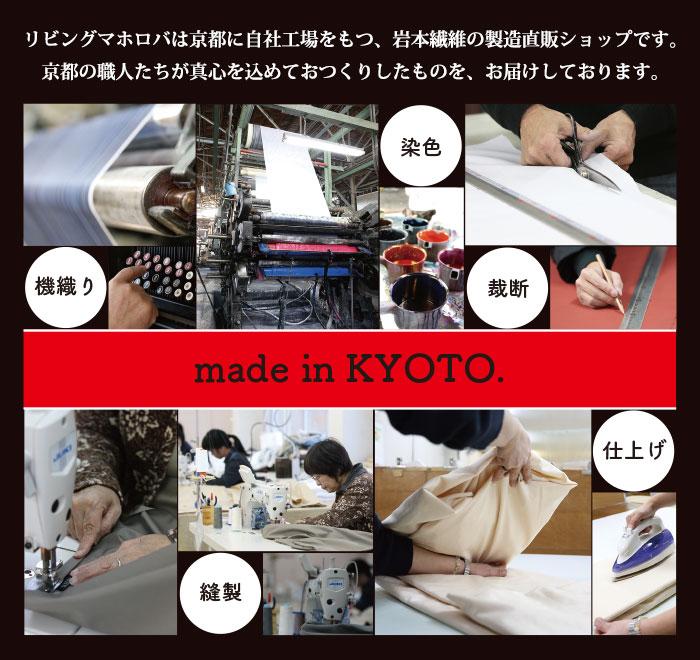 リビングマホロバは京都に自社工場をもつ、岩本繊維の製造直販ショップです。京都の職人たちが真心を込めておつくりしたものを、お届けしております。