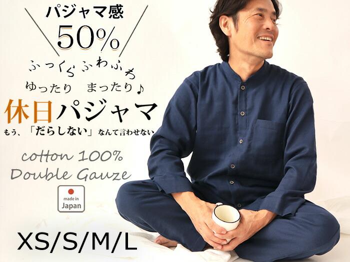 パジャマ 前開き メンズ 綿100% ガーゼ 日本製 ムレずにあたたかい