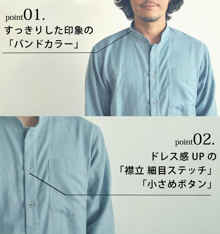すっきりした印象のバンドカラー。ドレス感UPの「襟立 細目ステッチ」「小さめボタン」
