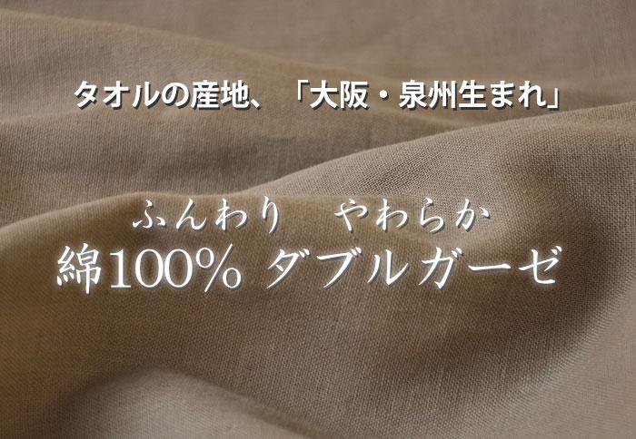 タオルさの産地。大阪泉州生まれ ふんわりやわらか 天然素材 綿100% ダブルガーゼ