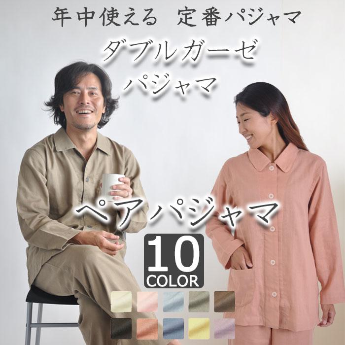 あったか 冬パジャマ 前開き レディース 綿100% ニット 日本製 ムレずにあたたかい