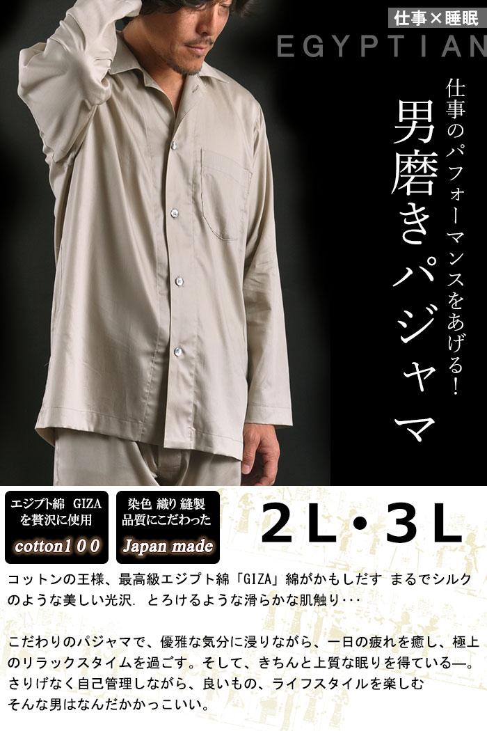 339b47b98a9f75 ファラオの パジャマ 前開き メンズ 綿100% シルク サテン エジプト綿 日本製