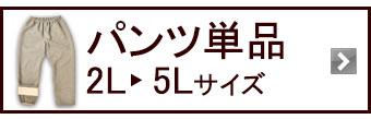 ヒートネックパジャマパンツ単品2L 3L 4L 5L