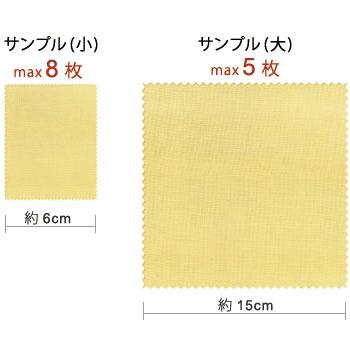 生地サンプルのサイズは2種類。