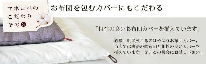 おふとんを包むカバーにもこだわる。直接、肌に触れるのはやはりお布団カバー。当店では魔法の綿布団と相性の良いカバーを揃えています。是非この機会にお試し下さい。