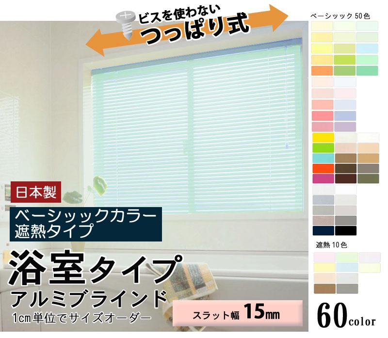 アルミブラインド 窓 突っ張り式 60色よりご選択水廻り スラット幅15mm 幅121 140 215 高さ61 border=