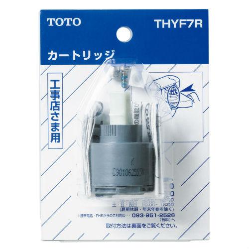 TOTOTKN32型用バルブ部カートリッジ【在庫あり・送料無料】:THYF7R