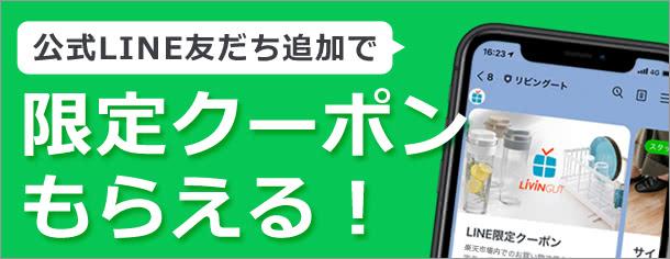 LINE@友だち募集ページ