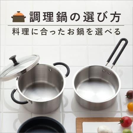 調理鍋の選び方