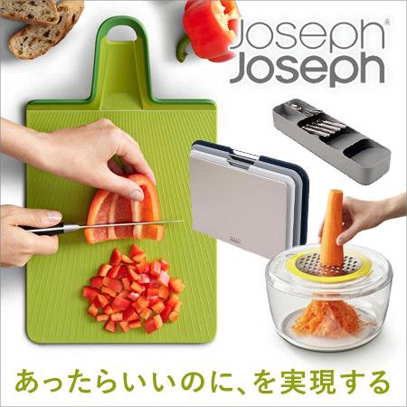 JosephJoseph特集