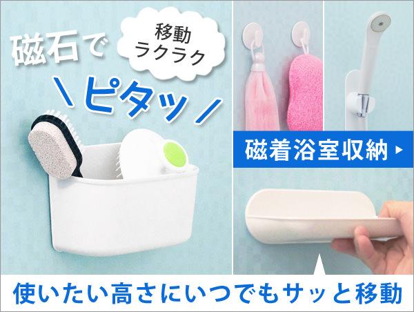 磁石でくっつくバスルーム収納