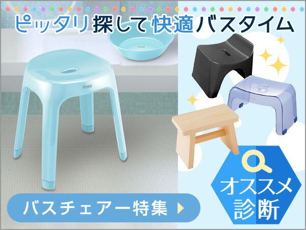 風呂椅子診断