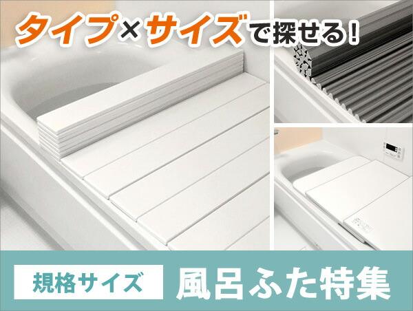 風呂ふた特集