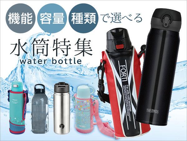 水筒・ステンレスボトル特集