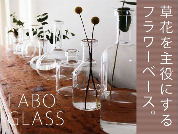 ラボグラス