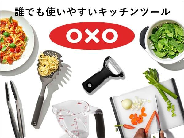 oxo(オクソー)シリーズ