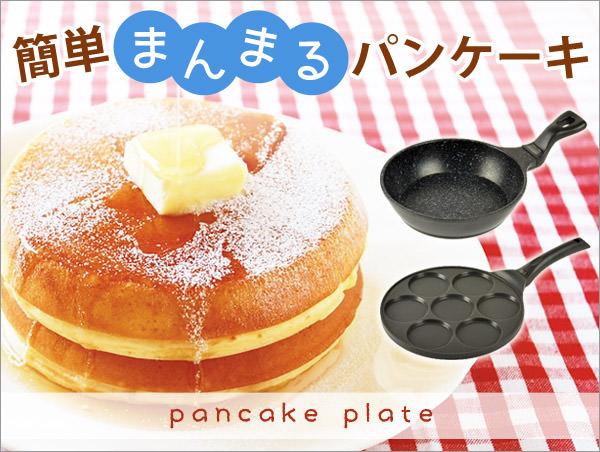 パンケーキプレート