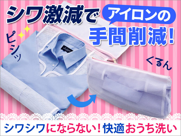 シャツのための洗濯ネット