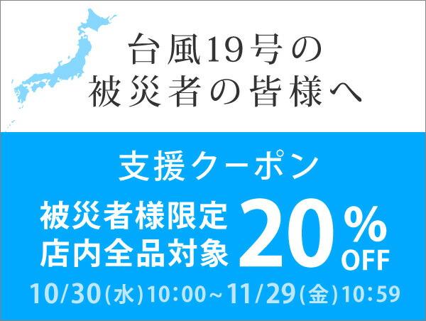 台風19号被災者支援キャンペーン