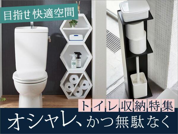 トイレ収納特集