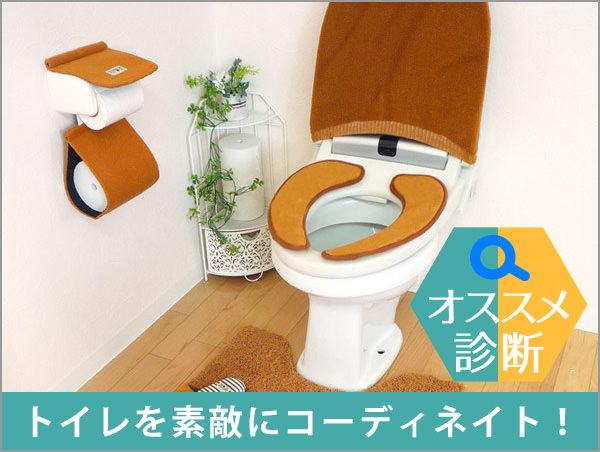 トイレ用品診断