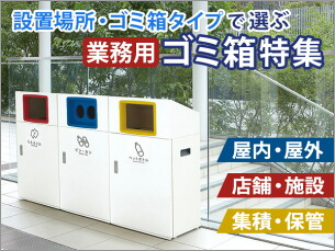 業務用ゴミ箱特集