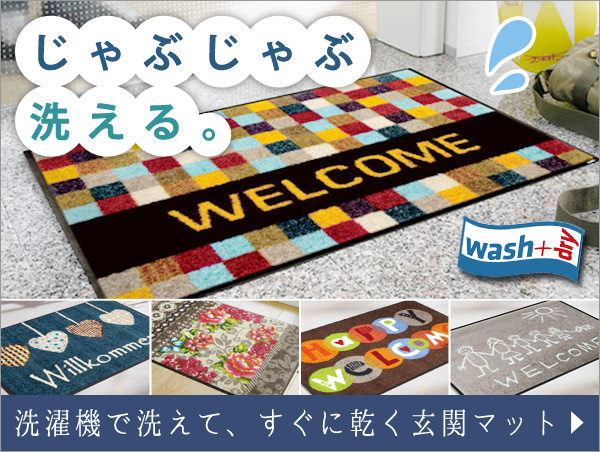wash+dry(ウォッシュアンドドライ)特集