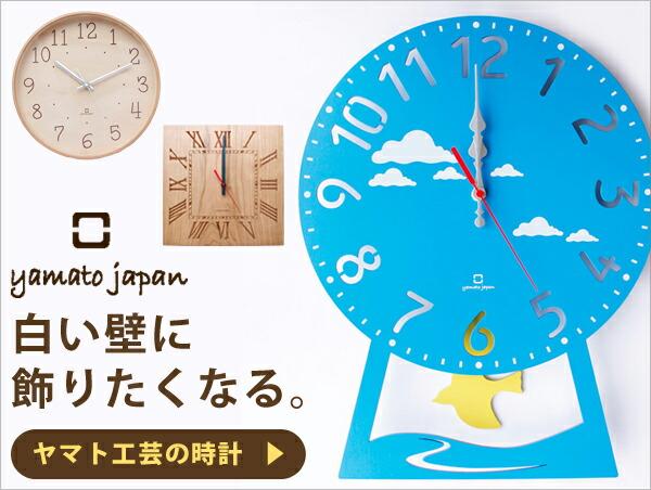 ヤマト工芸(時計)