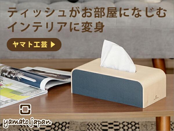 ヤマト工芸 ティッシュケース
