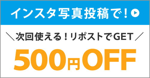 インスタ500円OFFクーポン
