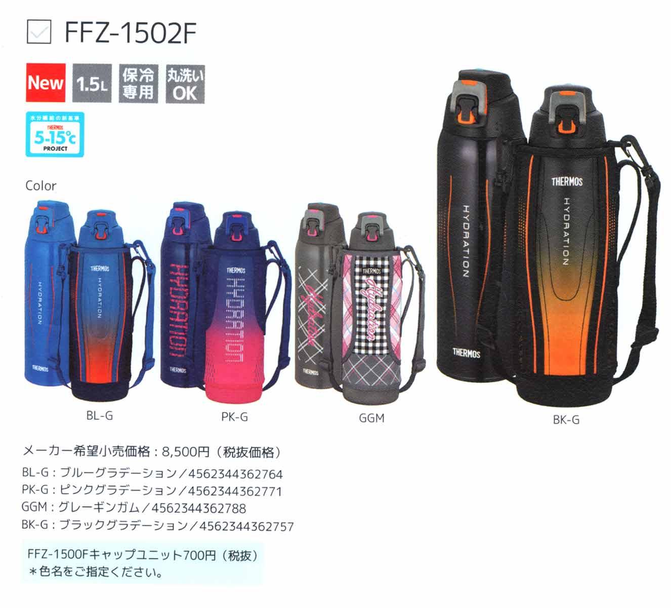 THERMOS vacuum insulation sports bottle 1.5L black gradation FFZ-1502F BK-G NEW