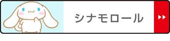 シナモロール(シナモン)