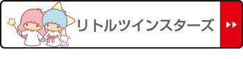 リトルツインスターズ(キキララ)