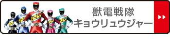 獣電戦隊キョウリュウジャー