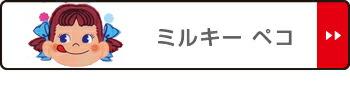 ミルキー ペコ(ペコちゃん)