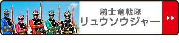 騎士竜戦隊リュウソウジャー