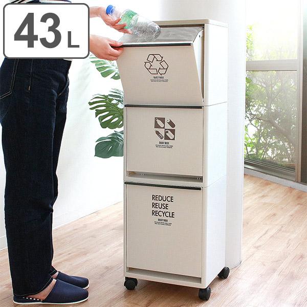 ゴミ箱 資源ゴミ分別ワゴン ワイド 3段 43L