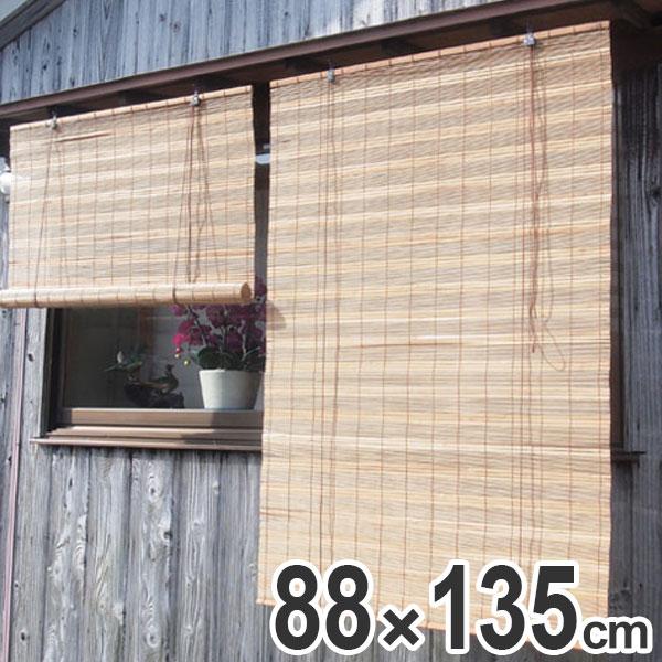ロールスクリーン 燻し竹スクリーン 88×135cm 燻製竹