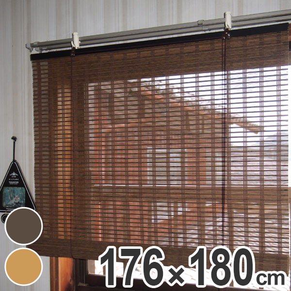 ロールスクリーン バンブースクリーン 176×180cm