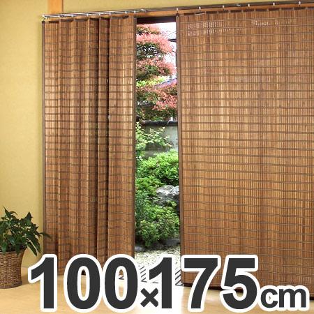 すだれカーテン 燻製竹 100×175cm スモークドバンブーカーテン