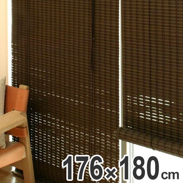 ロールスクリーン(竹) ニュアンス 176×180cm