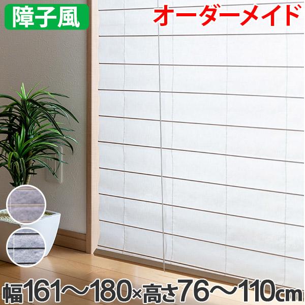 和風 ロールスクリーン サイズオーダー 幅161~180×高さ76~110cm