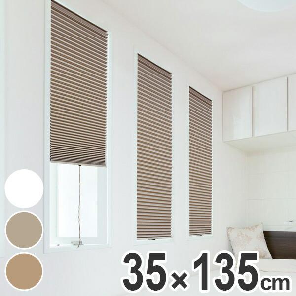 断熱スクリーン 遮光 幅35×高さ135cm UVカット ハニカムシェード