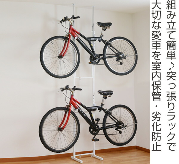 e1f5a10aea5869 楽天市場】突っ張り 自転車ラック 2段 スチール製 幅31.5~46.5cm ...