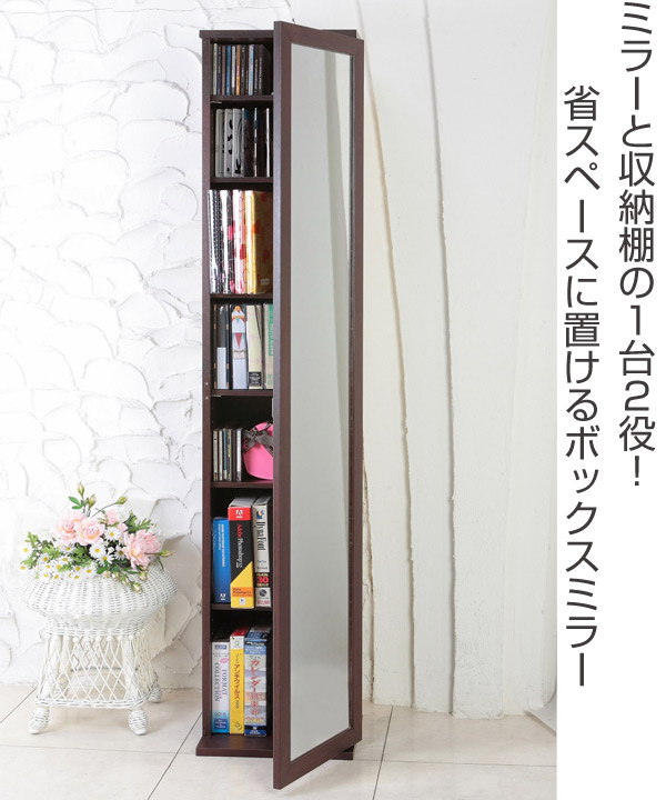 かさばる雑誌や本が沢山入る収納付き全身鏡でお部屋も広々
