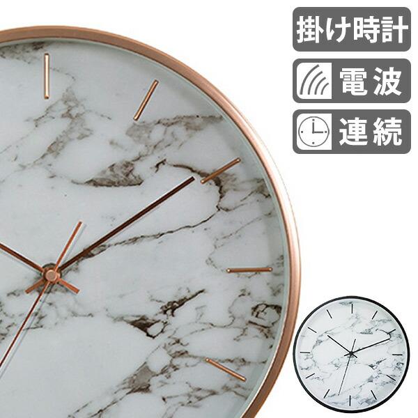 掛け時計 直径30.5cm マルモ ウォールクロック 大理石風 Marmo