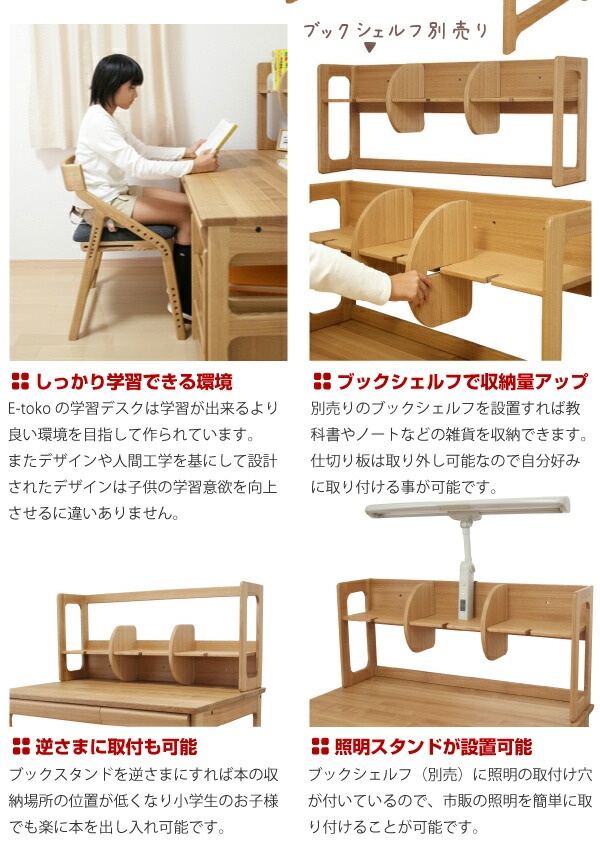 Attached To The Desks Of Sold Separately Jud 2174 Can Be Used As A Desk 117 5 Cm Bookshelf
